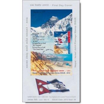 """Gemeinschaftsausgabe mit Israel """"Höchstes Postamt der Welt"""" - Ersttagsbrief, Nepal"""