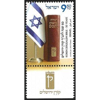 50. Jahrestag der Ausgabe der Koren-Bibel - Briefmarke postfrisch, Israel