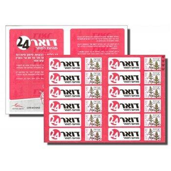 Salbei - Briefmarken-Heftchen, Israel