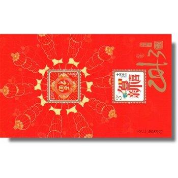 Neujahrslotterie 2013 - Briefmarken-Block postfrisch, Katalog-Nr. 4405 Bl. 186, China