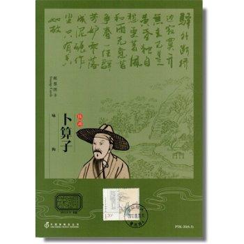 Traditionelle Liedtexte - 6 Sonderbelege, China