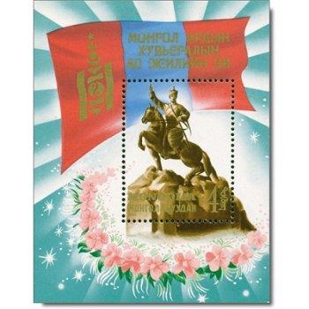 160 Jahre Volkspartei - Briefmarken-Block postfrisch, Mongolei