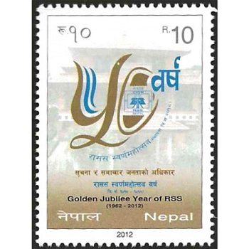 50 Jahre nepalesische Nachrichtenagentur RSS – Briefmarke postfrisch, Nepal