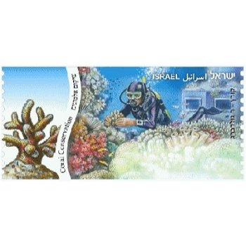 Schutz von Korallen - Automatenmarke, Israel
