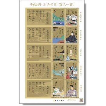 Tag des Briefeschreibens 2012 – Kleinbogen postfrisch, Japan