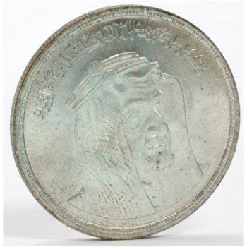 König Feisal, Gedenkmünze Ägypten
