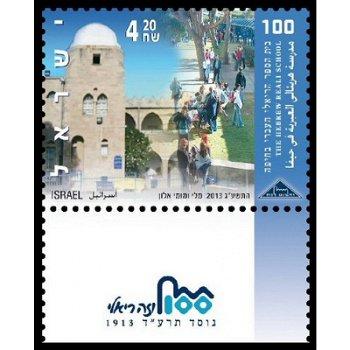 Hebräische Schule in Haifa Centennial - Briefmarke postfrisch, Israel