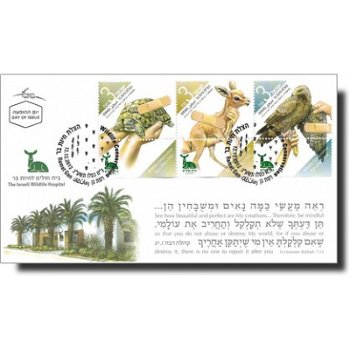 Organisation zum Schutz von Wildtieren - Ersttagsbrief, Israel