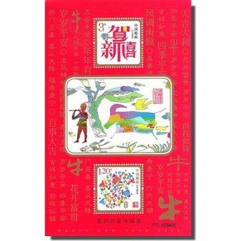 Neujahrslotterie 2009 - Briefmarken-Block, China