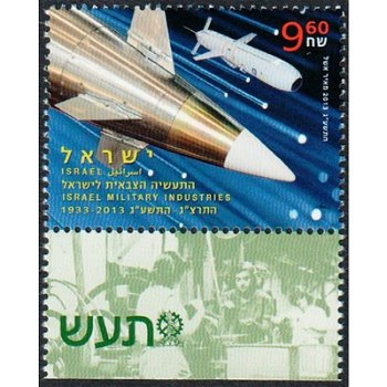 Israelische Rüstungsindustrie - Briefmarke postfrisch, Israel