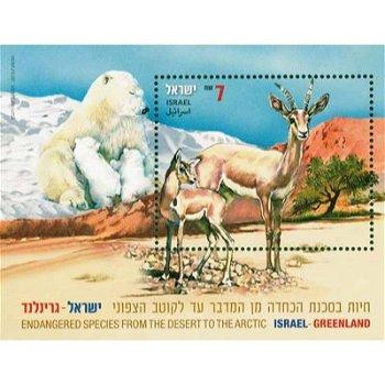 Gemeinschaftsausgabe mit Grönland: Gefährdete Tierarten - Briefmarkenblock postfrisch, Israel