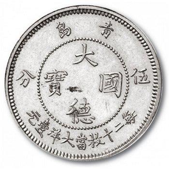 5 Cent Kiautschou, Katalog-Nr. 729, Deutsche Kolonien