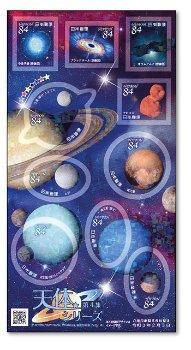 Planeten unseres Weltalls - Briefmarken-Block postfrisch, Japan