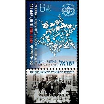 100 Jahre Hadassah - Briefmarke, Israel
