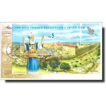 Brustpanzer des Hohenpriesters - Ersttagsbrief, Israel