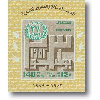 Atomenergie - Briefmarken-Block postfrisch, Ägypten