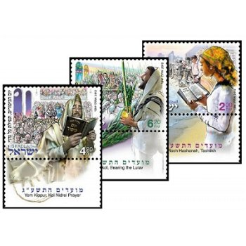 """Der Monat """"Tischri"""" - drei Briefmarken, Israel"""