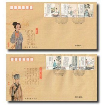 Die Song Dynasty - 2 Spezial-Ersttagsbriefe, China
