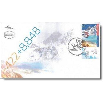 """Gemeinschaftsausgabe mit Nepal """"Tiefstes Postamt der Welt"""" - Ersttagsbrief, Israel"""